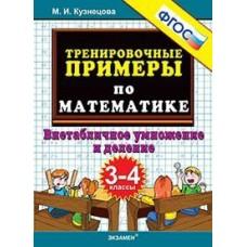 5000 примеров по математике. Внетабличное умножение и деление. 3-4 классы. ФГОС