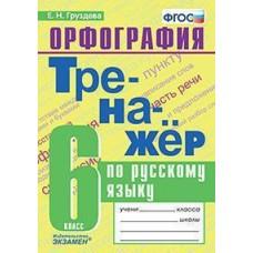 Тренажер по русскому языку. Орфография. 6 класс. ФГОС
