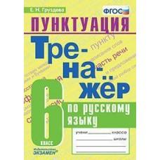 Тренажер по русскому языку. Пунктуация. 6 класс. ФГОС