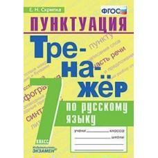 Тренажер по русскому языку. Пунктуация. 7 класс. ФГОС