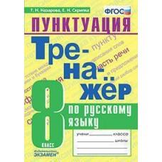 Тренажер по русскому языку. Пунктуация. 8 класс. ФГОС
