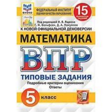 ВПР Математика. 5 класс. 15 вариантов. Типовые задания. ФИОКО. СТАТГРАД