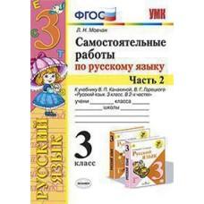 Русский язык. 3 класс. Самостоятельные работы. В 2-х частях. Часть 2. ФГОС