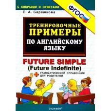 5000 примеров по английскому языку: FUTURE SIMPLE. ФГОС