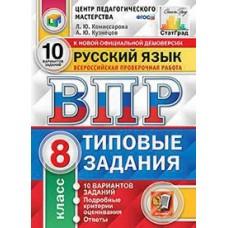ВПР Русский язык. 8 класс. Типовые задания. 10 вариантов. ЦПМ. СТАТГРАД