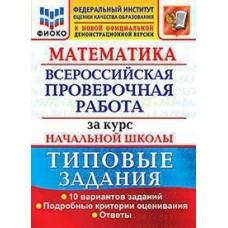ВПР Математика. 1-4 классы. Типовые задания. ФИОКО
