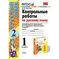Контрольные работы по русскому языку. 1 класс. В 2-х частях. Часть 2. ФГОС
