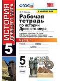 История Древнего Мира. 5 класс. Рабочая тетрадь. В 2-х частях. Часть 1