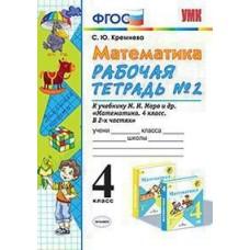 Математика. 4 класс. Рабочая тетрадь №2