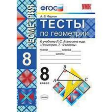 Геометрия. 8 класс. Тесты
