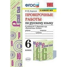 Проверочные работы по русскому языку. 6 класс. К учебнику М.Т. Баранова