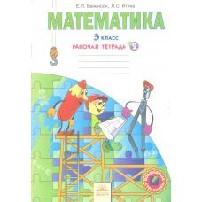 Рабочая тетрадь по математике. 3 класс. Комплект в 3-х частях. Часть 2. к учебнику ФГОС