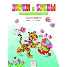 Учусь русскому языку. 1 класс. Звуки и буквы. Рабочая тетрадь для учащихся. Часть 2