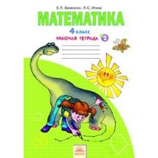 Рабочая тетрадь по математике. 4 класс. Комплект в 2-х частях. Часть 2. к учебнику ФГОС