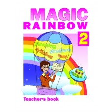 Английский язык. 2 класс. Волшебная радуга. Книга для учителя. ФГОС