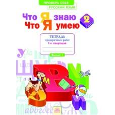 Русский язык. 2 класс. Что я знаю. Что я умею. Тетрадь проверочных работ. Комплект в 2-х частях. Часть 1