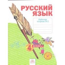 Русский язык. 4 класс. Рабочая тетрадь. Комплект в  4-х частях. Часть 2. ФГОС