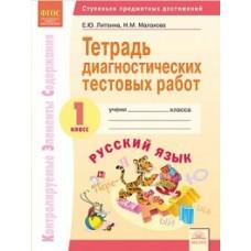Русский язык. 1 класс. Тетрадь диагностических тестовых работ. ФГОС