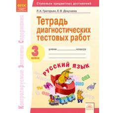 Русский язык. 3 класс. Тетрадь диагностических тестовых работ
