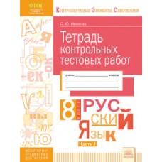 Русский язык. 8 класс. Контрольные тестовые работы. Часть 1. ФГОС