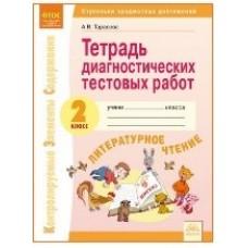 Литературное чтение. 2 класс. Тетрадь диагностических тестовых работ. ФГОС