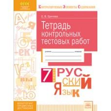 Русский язык. 7 класс. Тетрадь контрольных тестовых работ