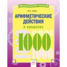 Математический тренажёр. Арифметические действия в пределах 1000