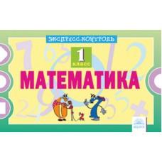 Математика. 1 класс. Экспресс-контроль