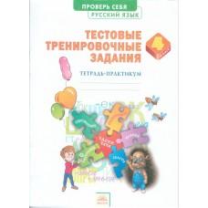 Русский язык. 4 класс. Тестовые тренировочные задания. Тетрадь-практикум