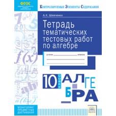 Алгебра. 10 класс. Тетрадь тематических тестовых работ. ФГОС