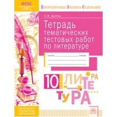Литература. 10 класс. Тетрадь тематических тестовых работ. ФГОС