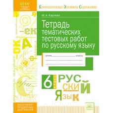 Русский язык. 6 класс. Тетрадь тематических тестовых работ. ФГОС
