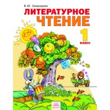 Литературное чтение. 1 класс. Учебник. ФГОС