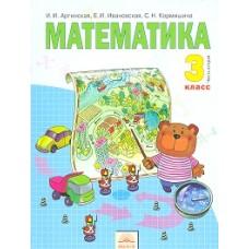 Математика. 3 класс. Учебник. Комплект в 2-х частях. Часть 2. ФГОС
