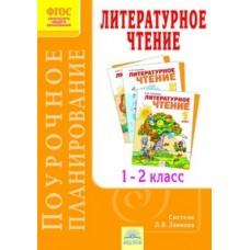 Литературное чтение. 1-2 класс. Поурочное планирование к учебнику. К учебнику Свиридовой. ФГОС