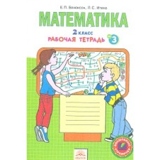 Рабочая тетрадь по математике. 2 класс. Комплект в 4-х частях. Часть 3. к учебнику ФГОС
