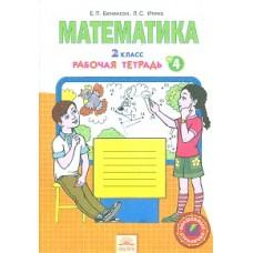 Рабочая тетрадь по математике. 2 класс. Комплект в 4-х частях. Часть 4. к учебнику ФГОС