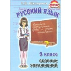 Сборник упражнений по русскому языку. 9 класс