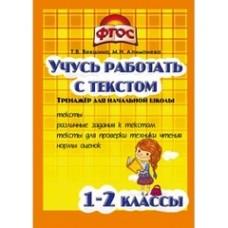 Учись работать с текстом. 1-2 класс. Тренажёр для начальной школы