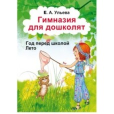 Ульева. Гимназия для дошколят. Часть 1. Лето.