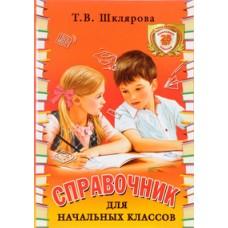 Справочник для начальных классов