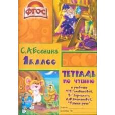 Тетрадь по чтению. 1 класс. ФГОС