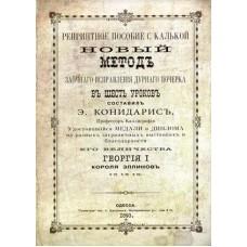 Репринтные прописи с калькой. Книга 6
