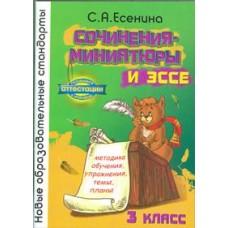 Сочинения-миниатюры и эссе. Методика обучения, упражнения, темы, планы. 3 класс