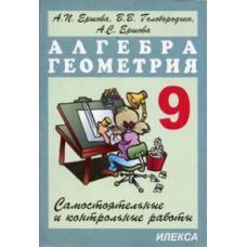 Самостоятельные и контрольные работы по алгебре и геометрии. 9 класс