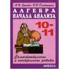 Самостоятельные и контрольные работы по алгебре и началам анализа. 10-11 классы