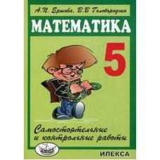 Самостоятельные и контрольные работы по математике 5 класс