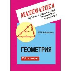 Геометрия. 7-9 классы. Задачи и упражнения на готовых чертежах