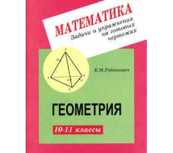Геометрия. 10-11 классы. Задачи и упражения на готовых чертежах