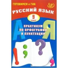 Готовимся к ГИА. Русский язык. Практикум по орфографии и пунктуации. 9 класс
